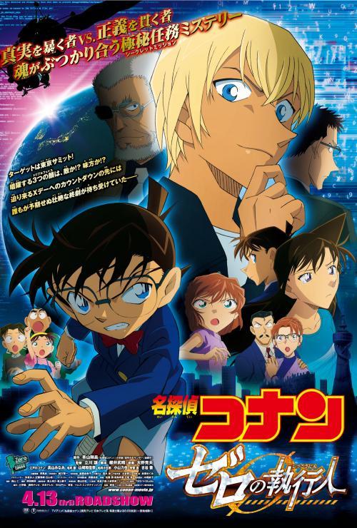 Meitantei Conan: Zero no Shikkônin