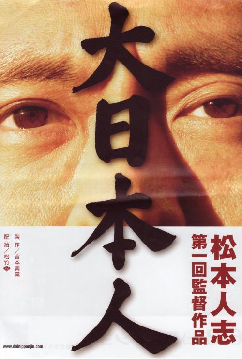 Dai-Nihonjin