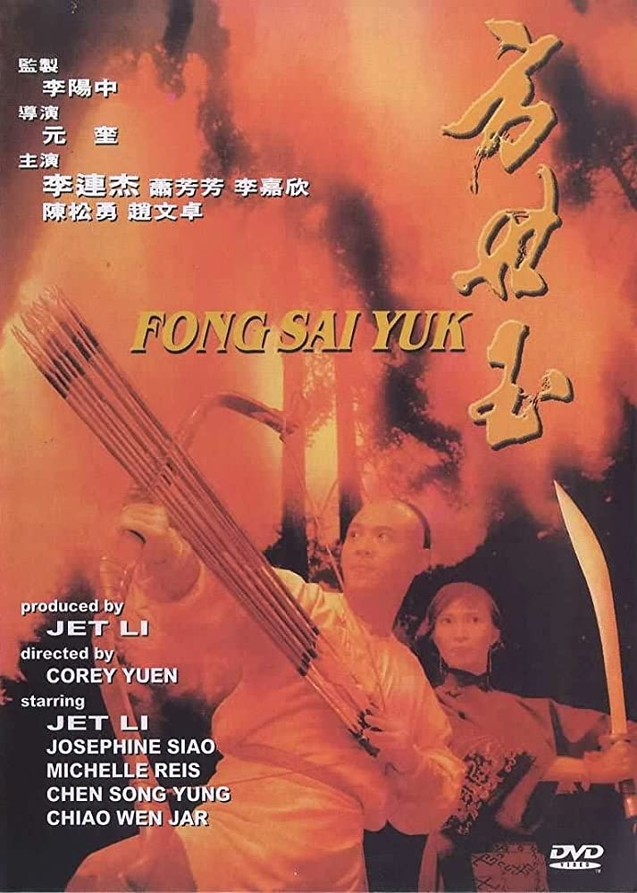 The Legend of Fong Sai-Yuk