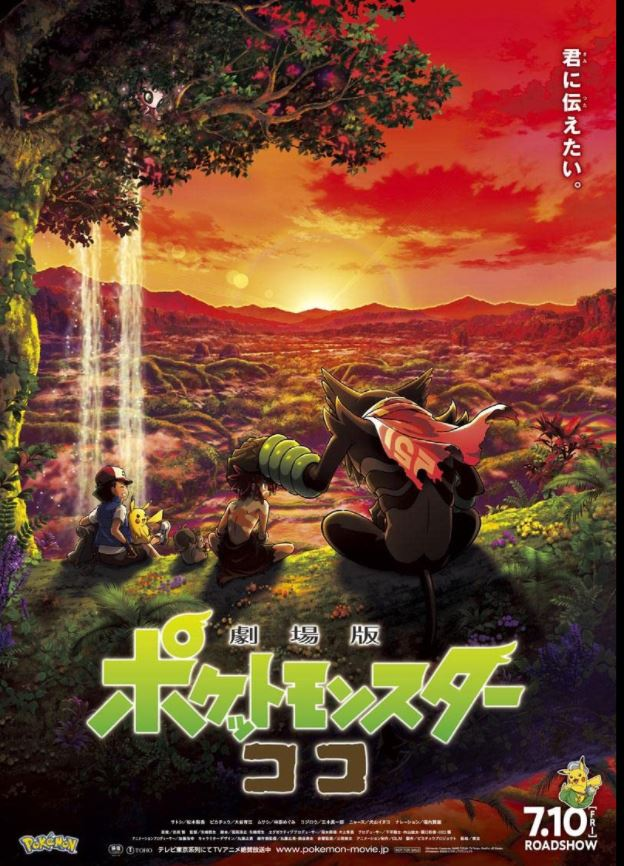 Gekijouban Poketto monsutâ: koko