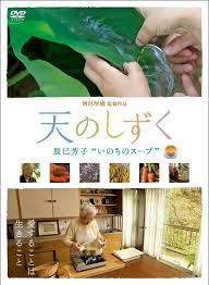 Ten no shizuku: Tatsumi Yoshiko Inochi no sûpu