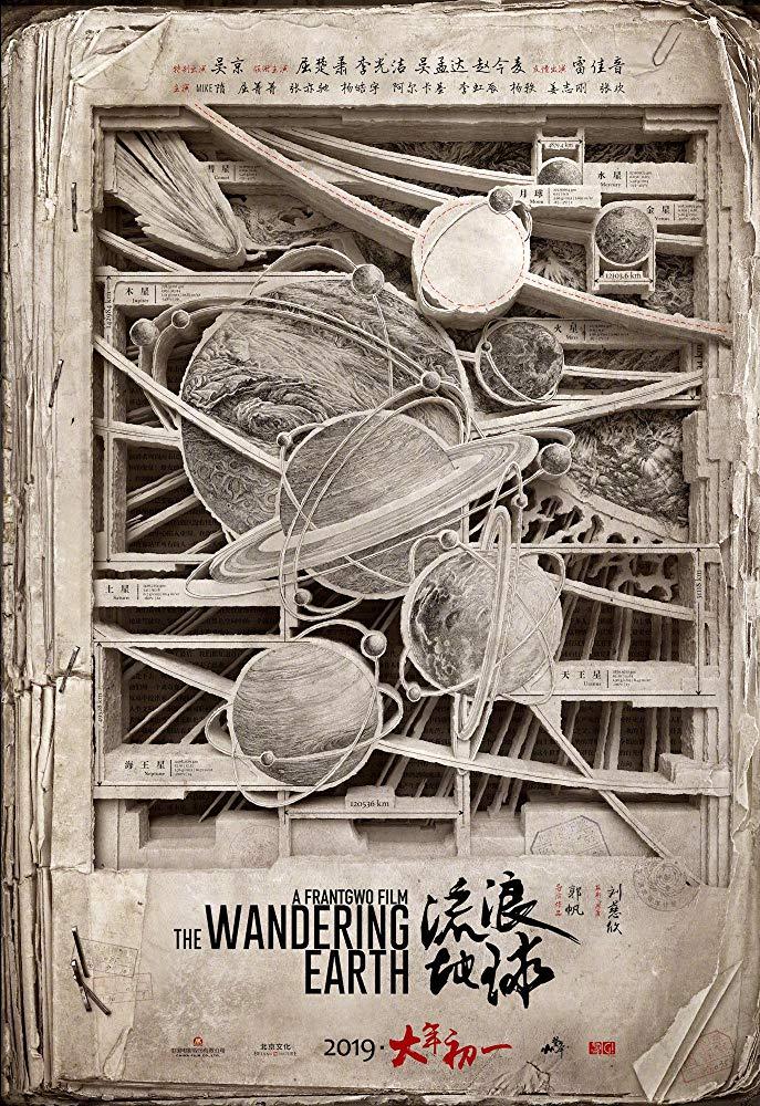 Liu Lang Di Qiu