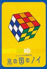 04-noialbinoi-jp